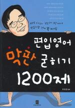 편입영어 막판 굳히기 1200제 (정답 및 해설 포함)