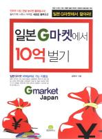 일본 G마켓에서 10억 벌기