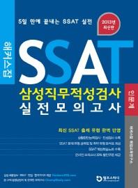 해커스잡 SSAT 삼성직무적성검사 실전모의고사(인문계)(2013)