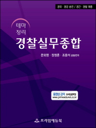 경찰실무종합(2015)(테마정리)(전2권)