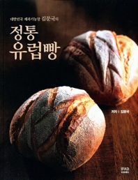 정통 유럽빵(대한민국 제과기능장 김문국의)