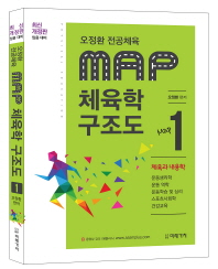 오정환 전공체육 Map 체육학 구조도. 1(개정판)