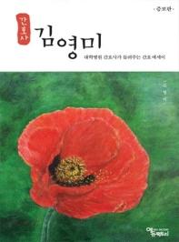 간호사 김영미(증보판)