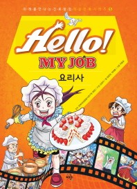 Hello! My Job: 요리사(미래를 만나는 진로 탐험 학습 만화 시리즈 5)