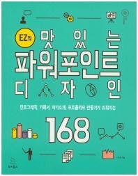 EZ의 맛있는 파워포인트 디자인 168(CD1장포함)