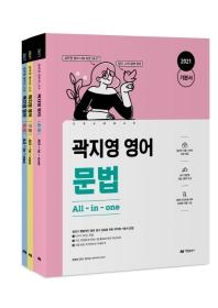 곽지영 영어 ALL-in-one 문법, 구문, 독해 기본서 세트(2021)(개정판)(전3권)
