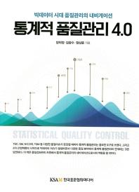 통계적 품질관리 4.0