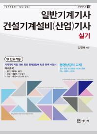 일반기계기사 건설기계설비(산업)기사 실기(2018)(기계시리즈 5)