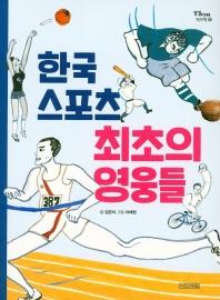 한국 스포츠 최초의 영웅들(징검다리 역사책 18)