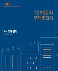 회계원리(주택관리사 1차)(2018)(EBS 합격기준 박문각)(전면개정판)