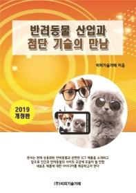 반려동물 산업과 첨단 기술의 만남(2019)(개정판)