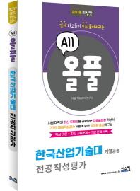 한국산업기술대 전공적성평가(2019)(올풀) #