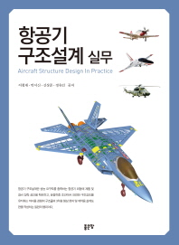 항공기 구조설계 실무(양장본 HardCover)