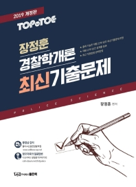 장정훈 경찰학개론 최신기출문제(2019)(TOP toTOE)
