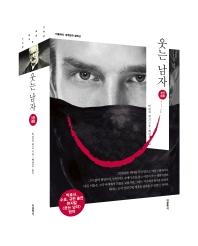 웃는 남자 세트(1-3권)(더클래식 세계문학 컬렉션)(전3권)