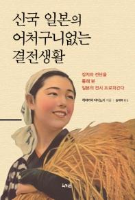 신국 일본의 어처구니없는 결전생활
