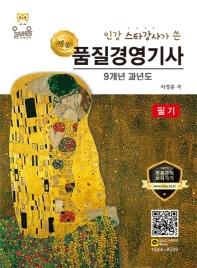 품질경영기사 필기 9개년 과년도(2019)(인강 스타강사가 쓴)