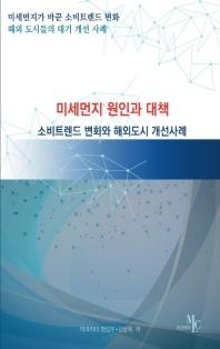 미세먼지 원인과 대책