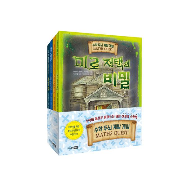 [랜덤하우스_RHK] 수학 두뇌 계발 게임 MATHS QUEST (전4권)