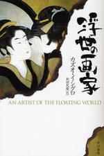 [해외]浮世の畵家