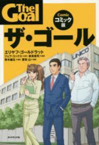 [해외]ザ.ゴ-ル コミック版