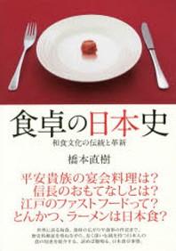 食卓の日本史 和食文化の傳統と革新