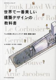 [해외]世界で一番美しい建築デザインの敎科書 7人の巨匠に學ぶインテリア.家具.建築の基本