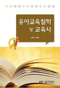 유아교육철학 및 교육사(1학기, 워크북포함)
