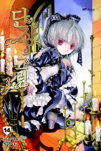 단장의 그림. 14: 라푼젤(상)(엔티노벨(NT Novel))