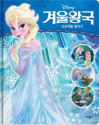 디즈니 겨울왕국: 오로라를 찾아서