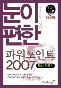 파워포인트 2007: 활용편(눈이 편한)(눈이편한 Series 10)