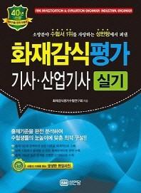 화재감식평가 기사 산업기사 실기(2013)