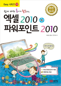 엑셀2010 + 파워포인트2010(쉽게 배워 폼나게 활용하는)(Easy 시리즈 13)