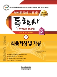 식품저장 및 가공 한 권으로 끝내기(독학사 가정학 3단계)(2020)