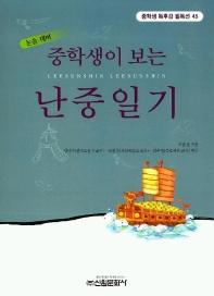 난중일기(중학생독후감필독선 45)