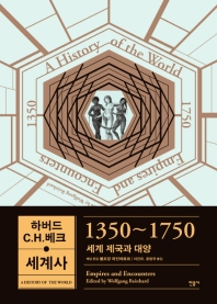 하버드 C.H.베크 세계사: 1350~1750
