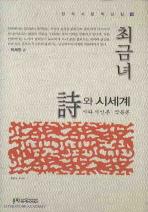 최금녀 시와 시세계: 시와 시인론 작품론(한국시문학선집 9)(양장본 HardCover)