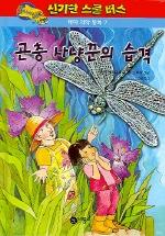 곤충 사냥꾼의 습격(신기한 스쿨 버스 테마 과학 동화 7 7)