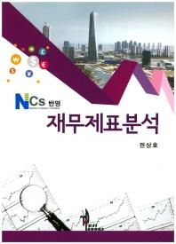 재무제표분석(NCS반영)