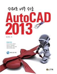 AutoCAD(2013)(쉬워도 너무 쉬운)(CD1장포함)