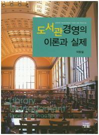 도서관 경영의 이론과 실제