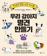 우리 강아지 명견 만들기(4판)