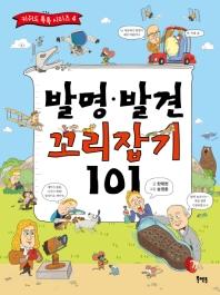 발명 발견 꼬리잡기 101(키워드 톡톡 시리즈 4)