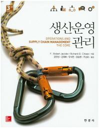 생산운영관리(3판)