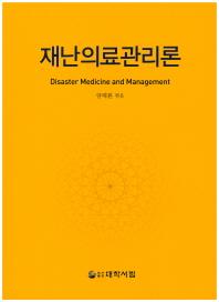 재난의료관리론