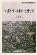 조선후기 시가의 현실인식(민족문화연구총서 87)