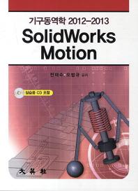 기구동역학 2012-2013 SolidWorks Motion(CD1장포함)