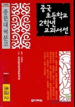 중국 초등학교 2학년 교과서선(초급2)