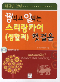 스리랑카어 첫걸음(꿩먹고 알먹는)(CD1장포함)