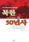 북한 50년사 1